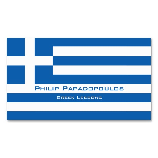 Greek flag business cards / Greek teacher business cards