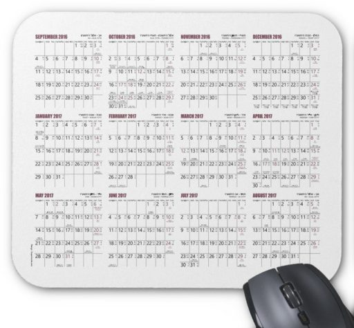 Hebrew Jewish Mousepad Calendar - Wine Color Background - 5777 - 2017