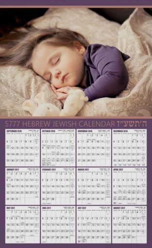 Hebrew Jewish Photo Calendar Poster - Purple Background - 5777 - 2017
