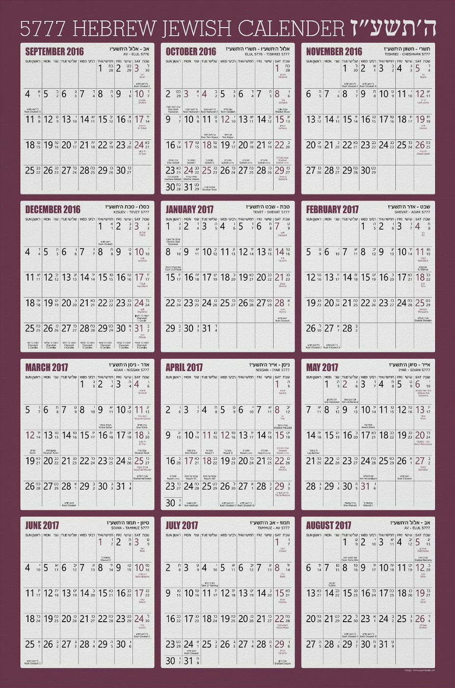 Hebrew Jewish Wall Calendar Poster - Wine Color Background - 5777 - 2017
