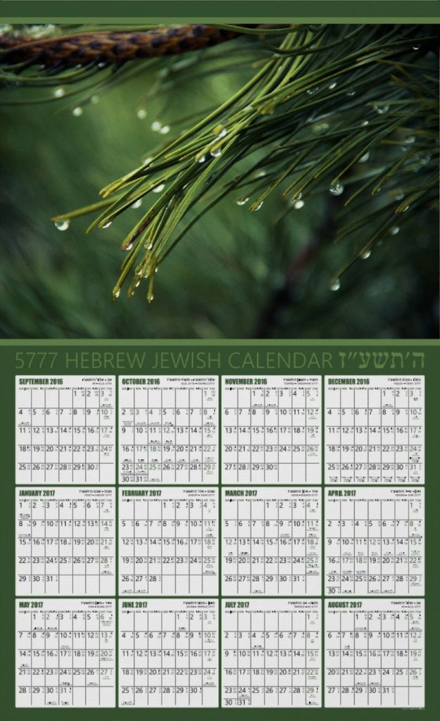 Hebrew Jewish Photo Calendar Poster - Green Background - 5777 - 2017