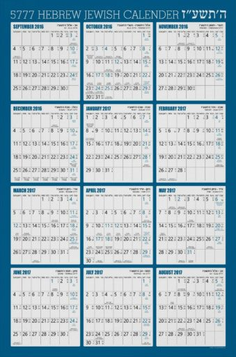 Hebrew Jewish Wall Calendar Poster - Plain Blue Background - 5777 - 2017